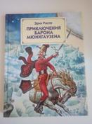 Приключения барона Мюнхгаузена (ил. И. Егунова) | Распе Рудольф Эрих #7, Анна