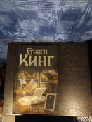 11/22/63 | Кинг Стивен #15, Андрей Щ.