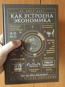 Как устроена экономика | Чанг Ха-Джун #13, Баскаков Владислав