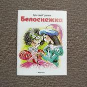 Белоснежка | Братья Гримм #118, Вадим К.