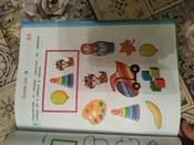 Развиваю внимание, память, речь: для детей 2-3 лет | Шкляревская Светлана Моисеевна #9, ольга
