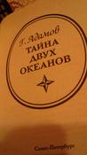 Тайна двух океанов #8, Александр Р.