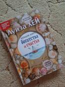 Большая книга богатства и счастья (Подарочное издание) | Хей Луиза #1, Оксана А.