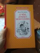 О чём думает моя голова | Пивоварова Ирина #92, ирина а.