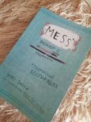 Творческий беспорядок (Mess). Блокнот с нестандартными заданиями - (англ. обложка) | Смит Кери #13, Татьяна М.