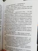 Дивергент   Рот Вероника #9, Надежда А.