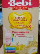 Bebi Премиум каша Печенье с грушами пшеничная молочная, с 6 месяцев, 200 г #12, Алексей М.