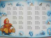 Букварь для малышей от 2-х до 5 | Бахтина Елена Николаевна #3, Яна Н.