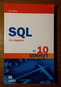 SQL за 10 минут #2, Щербинин Кирилл