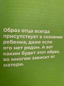 Отстаньте от ребёнка! Простые правила мудрых родителей   Мелия Марина #1, Анна Романова