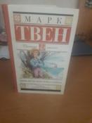 Приключения Тома Сойера | Твен Марк #12, Татьяна Б.