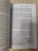 Поток. Психология оптимального переживания | Чиксентмихайи Михай #56, Анатолий Я.
