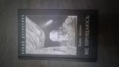 Не прощаюсь. Приключения Эраста Фандорина в XX веке. Часть 2  | Борис Акунин #17, Андрей Викторович