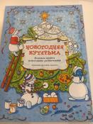 Новогодняя кутерьма. Большая книга новогодних развлечений #2, Анна М.