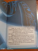 Атлантида: Затерянный мир (DVD + книга) #4, Александра