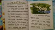 Чудесное путешествие Нильса с дикими гусями #78, Юлия