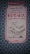 Чудесное путешествие Нильса с дикими гусями #153, Светлана В.