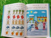 Развиваю внимание, память, речь: для детей 2-3 лет | Шкляревская Светлана Моисеевна #14, Лариса И.