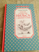 Чудесное путешествие Нильса с дикими гусями #88, Ольга Б.