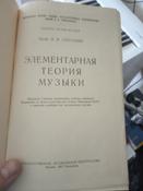 Элементарная теория музыки   Способин Игорь Владимирович #2, Антон
