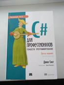 C# для профессионалов. Тонкости программирования #12, Мирошкин Виктор