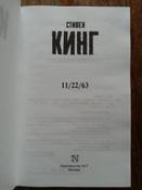 11/22/63 | Кинг Стивен #8, Саитов Дамир