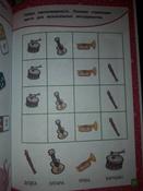 Развивающие задания: для детей 6-7 лет | Горохова Анна Михайловна #10, Елена