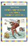 Приключения барона Мюнхгаузена (ст. изд.) | Распе Рудольф Эрих #6, Мария С.