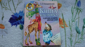 Книга от насморка: о детском насморке для мам и пап | Комаровский Евгений  Олегович #3, Юлия