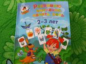 Развиваю внимание, память, речь: для детей 2-3 лет | Шкляревская Светлана Моисеевна #11, Лариса И.