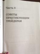 Технический анализ. Полный курс | Швагер Джек Д. #2, Людмила Р.
