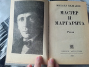 Мастер и Маргарита | Булгаков Михаил Афанасьевич #116, Лена Л.