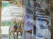 Наполеонов обоз. Книга 2: Белые лошади | Рубина Дина #8, Галина