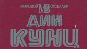Холодный огонь   Кунц Дин Рэй #1, Ксения Карабугаева