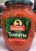 Дядя Ваня томаты в томатном соке неочищенные, 680 г #1, Шахаева Анжелика Игоревна