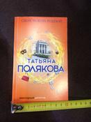 Свой, чужой, родной | Полякова Татьяна Викторовна #3, Вячеслав М.