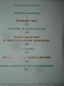 Рыжий пес. Алтайские народные сказки #6, Людмила