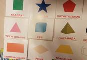 Обучающая игра Вундеркинд с пеленок Карточки Домана Форма и цвет #1, Дмитрий К.
