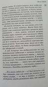Наполеонов обоз. Книга 2: Белые лошади | Рубина Дина #4, Maria