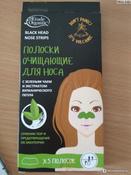 Полоски для носа Etude Organix, с зеленым чаем и вулканическим пеплом, 5 шт #10, Мария
