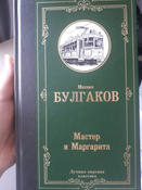 Мастер и Маргарита   Булгаков Михаил Афанасьевич #214, Ирина А.