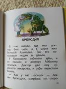 Доктор Айболит (ил. В. Канивца) | Чуковский Корней Иванович #9, Екатерина