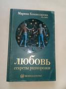 Любовь: секреты разморозки   evo_lutio #13, Ольга Р.