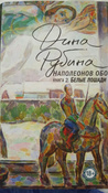 Наполеонов обоз. Книга 2: Белые лошади | Рубина Дина #5, Maria