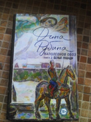 Наполеонов обоз. Книга 2: Белые лошади | Рубина Дина #7, Новикова Ольга