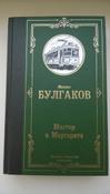 Мастер и Маргарита | Булгаков Михаил Афанасьевич #109,  Алёна А.