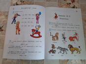 Английский язык: для детей 5-6 лет. Ч. 1. 2-е изд., испр. и перераб. | Крижановская Татьяна Владимировна #13, Анна П.