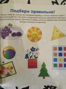 Учу цифры, формы и цвета (+ наклейки) | Писарева Елена Александровна #9, Инна