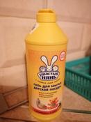 """Гель для мытья посуды """"Ушастый нянь"""", с экстрактами ромашки, алоэ, 500 мл #134, Ольга"""
