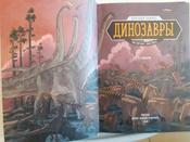 Динозавры. Научный комикс | Рид Эм-Кей #5, Полевая Екатерина Михайловна